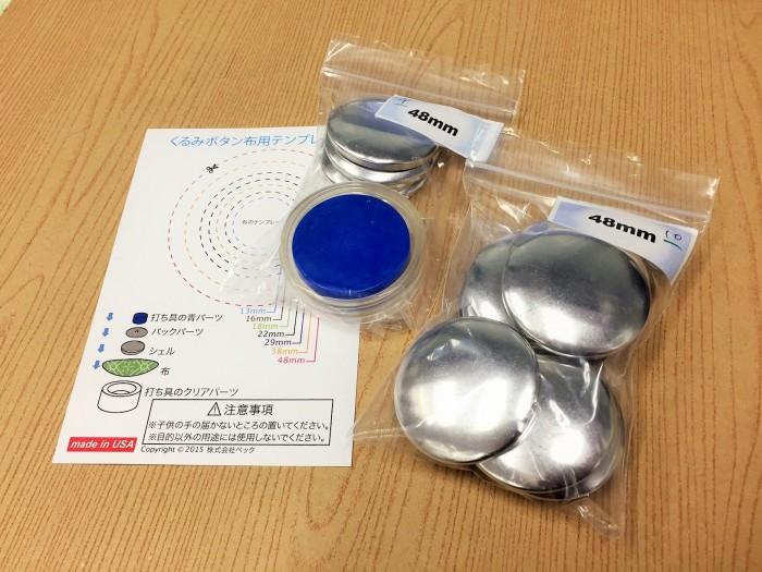 くるみボタンの作り方1|ウェディングムービーchouchou(シュシュ)