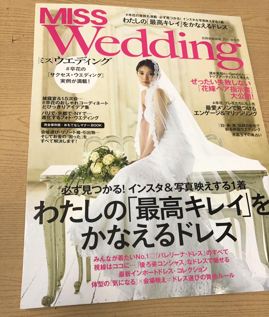 MISS Wedding(ミスウエディング)|ウェディングムービーシュシュ