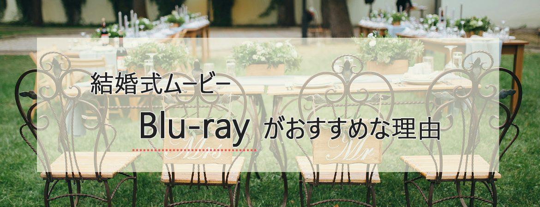 結婚式ムービーはBlu-rayで楽しもう♪DVDとBlu-rayの画質比較!