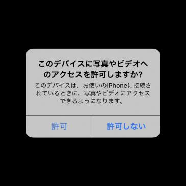 未:【iPhoneからパソコンへ】簡単写真データのコピー方法
